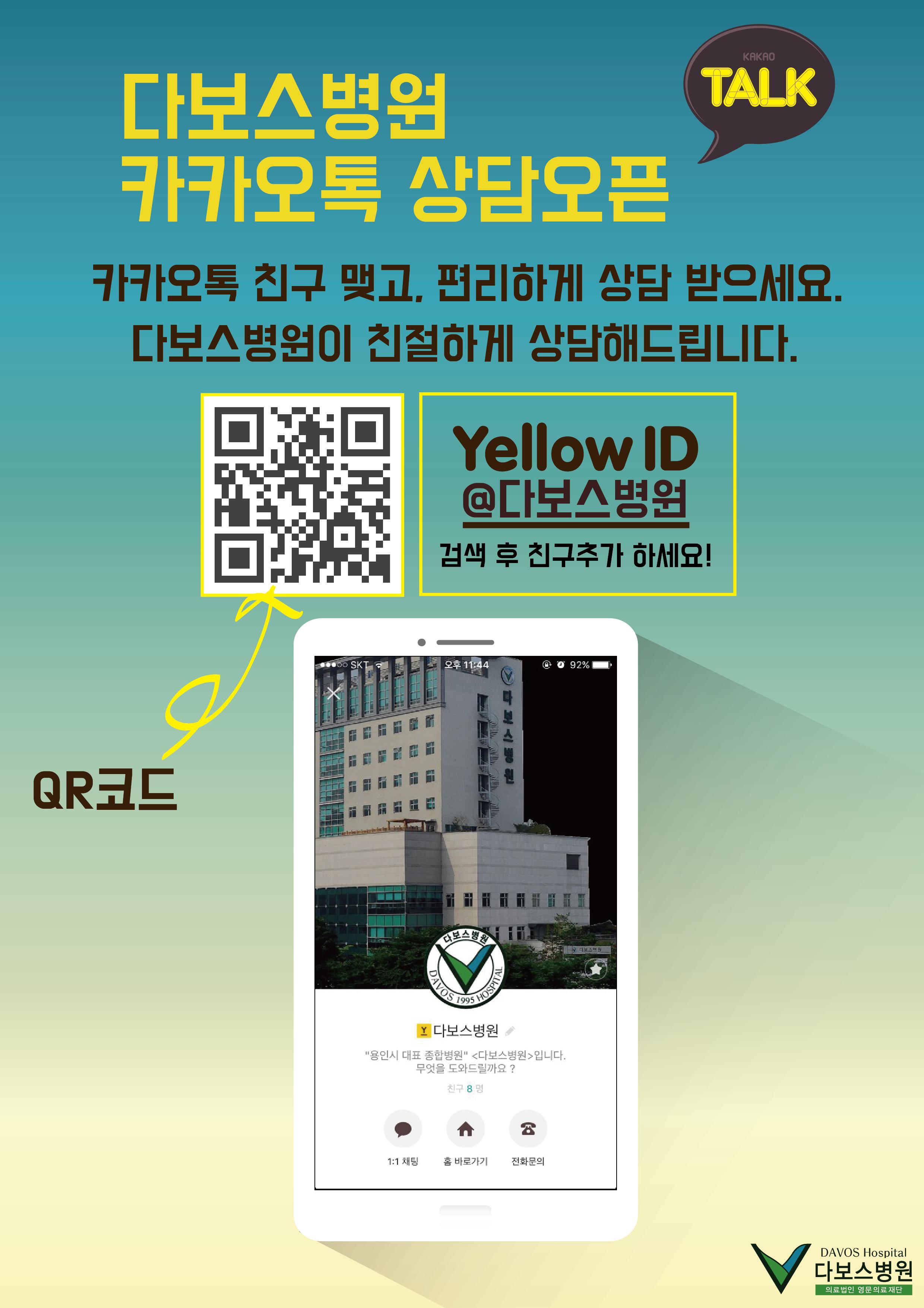 20170306_카카오톡 상담오픈 포스터.png