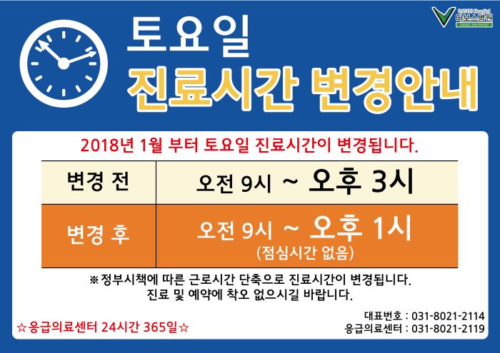 20171222_2018년 진료시간변동 안내문_수정-01.png