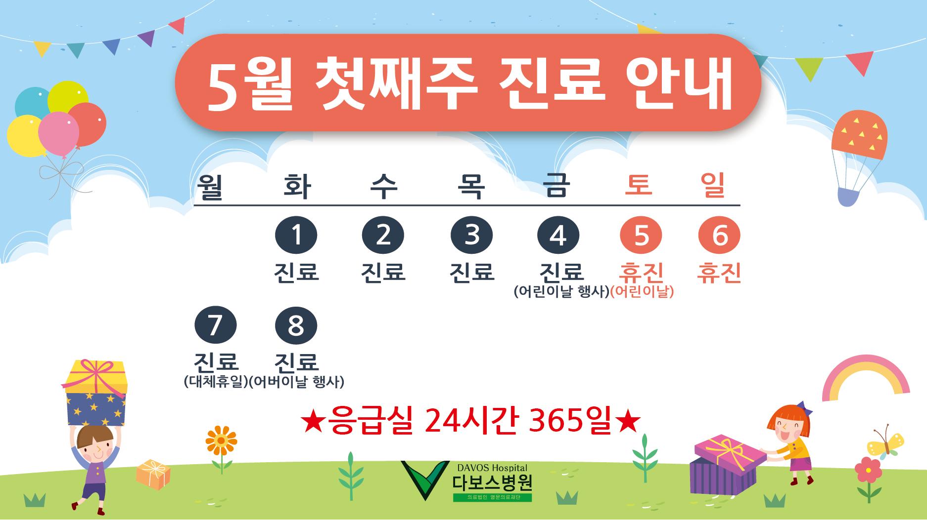 2017425_어린이날 진료안내-03.png